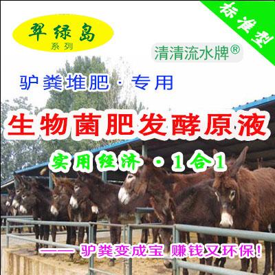 翠绿岛驴粪堆肥用生物菌肥发酵原液★提高农作物产量和品质