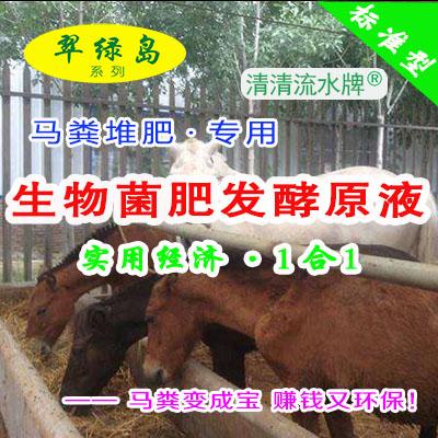 翠绿岛马粪堆肥用生物菌肥发酵原液★提高农作物产量和品质