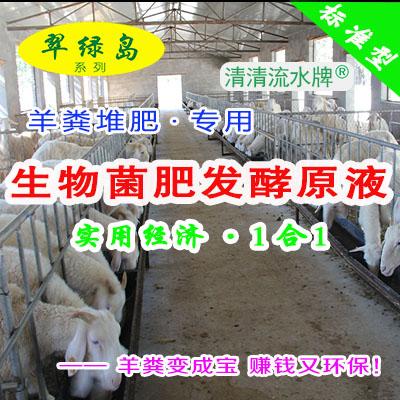 翠绿岛羊粪堆肥用生物菌肥发酵原液★提高农作物产量和品质