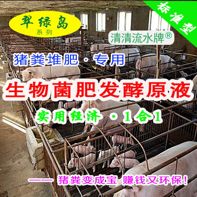 翠绿岛猪粪堆肥用生物菌肥发酵原液★提高农作物产量和品质
