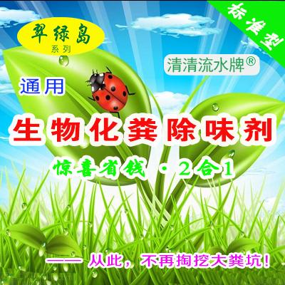 翠绿岛★生物化粪除味剂2合1 化粪池粪坑粪便分降解处理产品