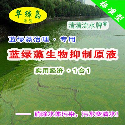 翠绿岛『蓝绿藻治理专用-蓝绿藻生物抑制原液』★水质净化产品!
