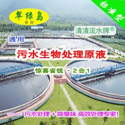 翠绿岛『污水-生物处理原液』★2合1 污水处理+除味 !