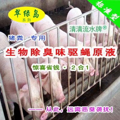 翠绿岛『猪粪专用-生物除臭味驱蝇原液』★2合1除臭味驱蝇产品!