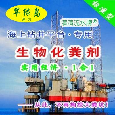 翠绿岛海上钻井平台『生物化粪剂』★ 日本产粪便分解处理