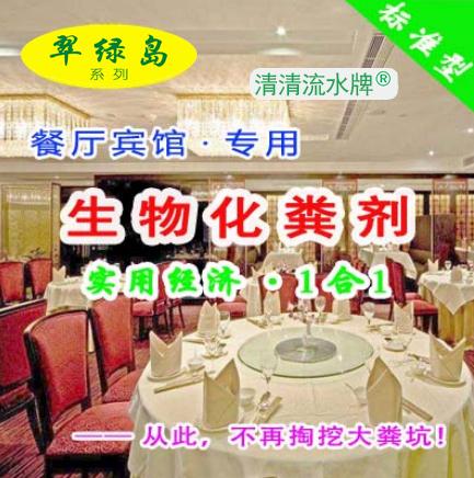 翠绿岛酒店宾馆『生物化粪剂』★ 日本产粪便降化解处理帮手