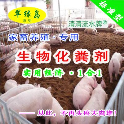 翠绿岛养殖场『生物化粪剂』★ 日本产粪便分解降化解处理产品
