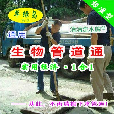 翠绿岛『生物管道通』★ 日本产生物法管道疏通保持包邮!