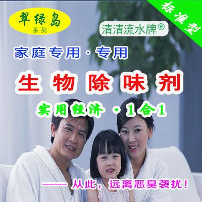 翠绿岛『家庭专用·生物除味剂』★ 日本产高效生物除味产品!