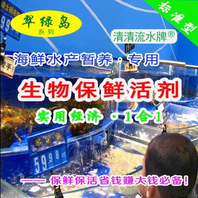 翠绿岛高效生物保鲜活剂 基围竹节虾桃花青虾河虾暂养★日本产!