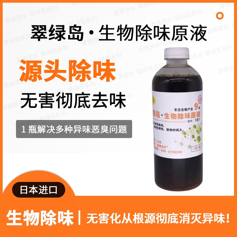 日本进口马桶地漏下水道去臭剂除异味卫生间管道家用去味剂除味剂