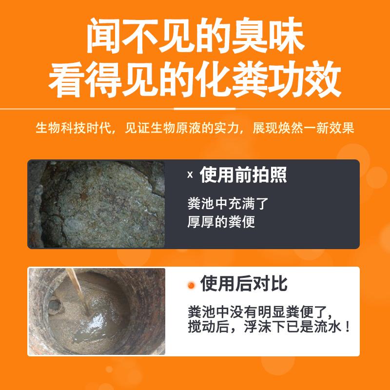 翠绿岛生物化粪除味原液日本进口就地直接降解粪池坑源头除味清新