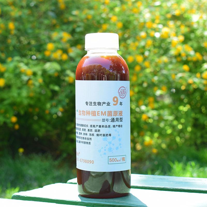 翠绿岛EM菌原液种植专用em益生菌活菌蔬菜瓜果树酦酵剂生长助长液
