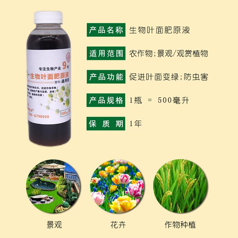 生物自然肥叶面肥料通用型蔬菜草莓花卉果树农用生长营养进口原液