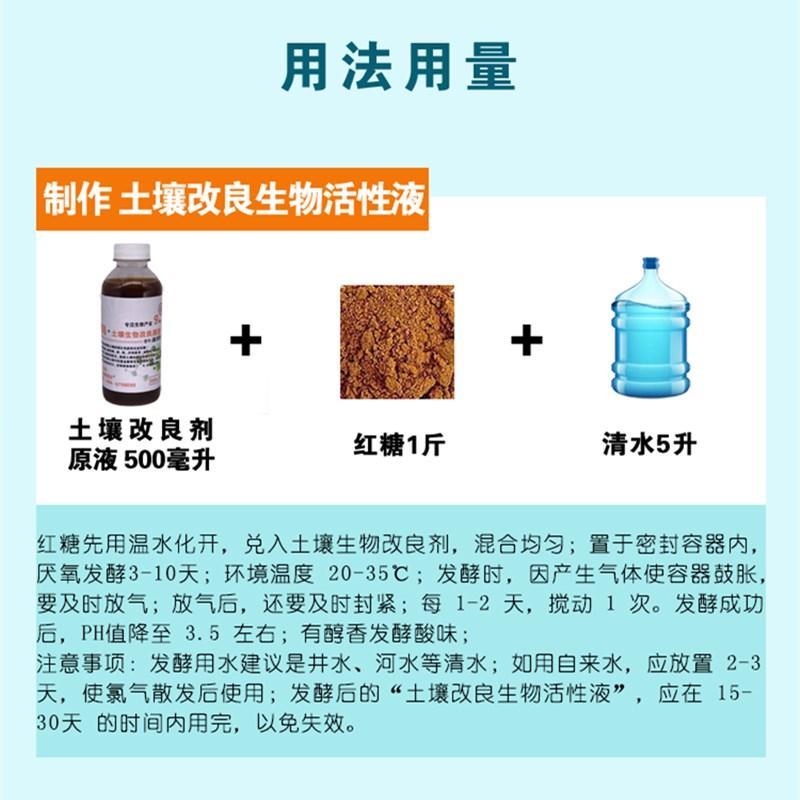 松土剂酸性碱性土壤改良原液免深耕调节板结疏松营养生长剂生物宝