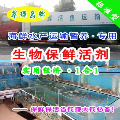 翠绿岛牌『海鲜水产·生物保鲜活剂』★日本产生物保活剂