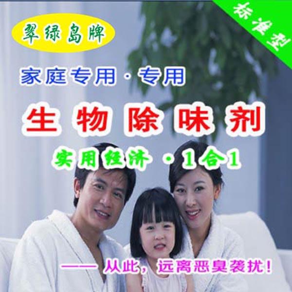 翠绿岛牌『家庭专用·生物除味剂』★ 日本产高效生物除味产品!