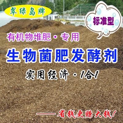 翠绿岛牌有机物堆肥生物菌肥发酵原液★做底肥基肥追肥生物除草剂