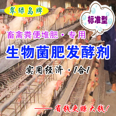 翠绿岛牌畜禽粪便生物菌肥堆肥发酵剂★提高农作物产量和品质