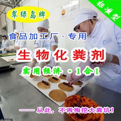 翠绿岛牌食品加工厂『生物化粪剂』★ 日本产粪便分解处理产品