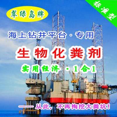 翠绿岛牌海上钻井平台『生物化粪剂』★ 日本产粪便分解处理