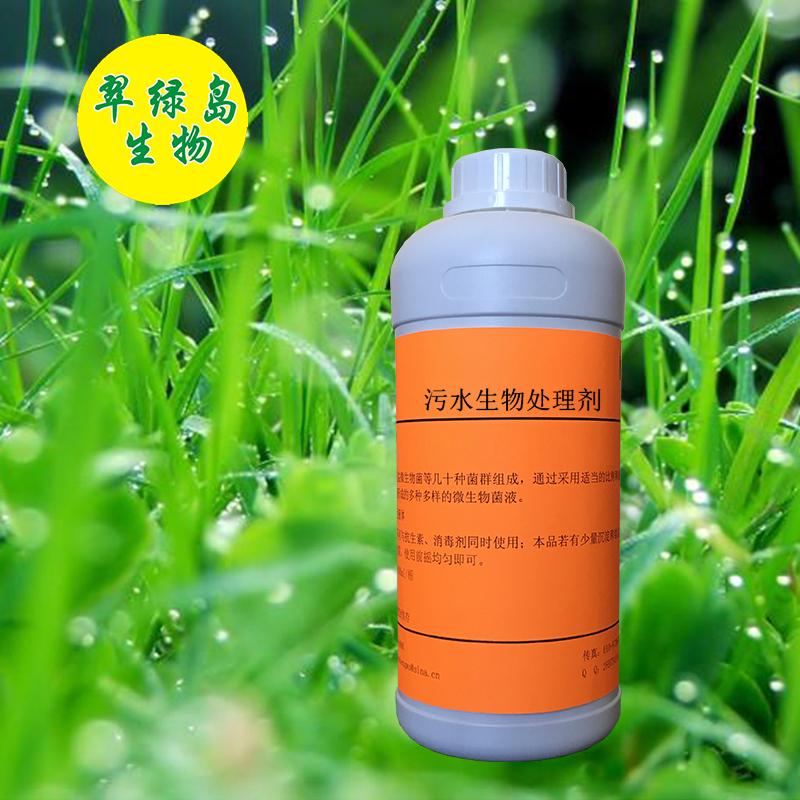 翠绿岛牌『污水生物处理剂』★ 日本产污水生物处理产品!!