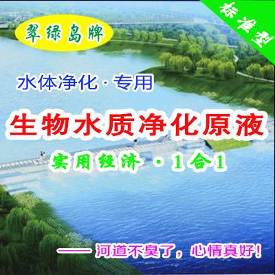 翠绿岛牌『水体净化用-水质生物净化原液』★水质净化处理产品!