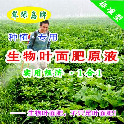 翠绿岛牌种植用生物叶面肥原液★日本产生物叶面肥原液
