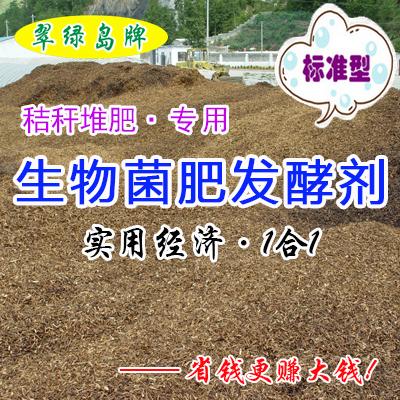 翠绿岛牌秸秆堆肥生物菌肥发酵原液★提高农作物产量和品质