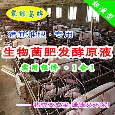 翠绿岛牌猪粪堆肥用生物菌肥发酵原液★提高农作物产量和品质