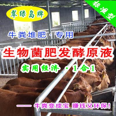 翠绿岛牌牛粪堆肥用生物菌肥发酵原液★提高农作物产量和品质