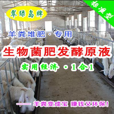 翠绿岛牌羊粪堆肥用生物菌肥发酵原液★提高农作物产量和品质