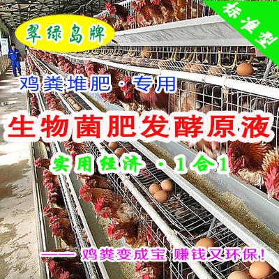 翠绿岛牌鸡粪堆肥用生物菌肥发酵原液★提高农作物产量和品质