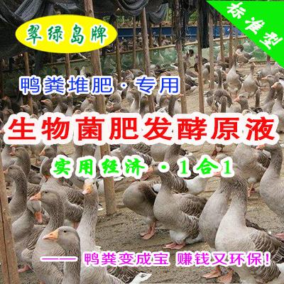 翠绿岛牌鸭粪堆肥用生物菌肥发酵原液★提高农作物产量和品质