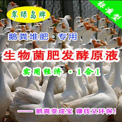 翠绿岛牌鹅粪堆肥用生物菌肥发酵原液★提高农作物产量和品质