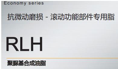 RLH-抗微动磨损滚动功能部件专用脂