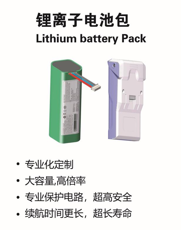 鋰離子電池包