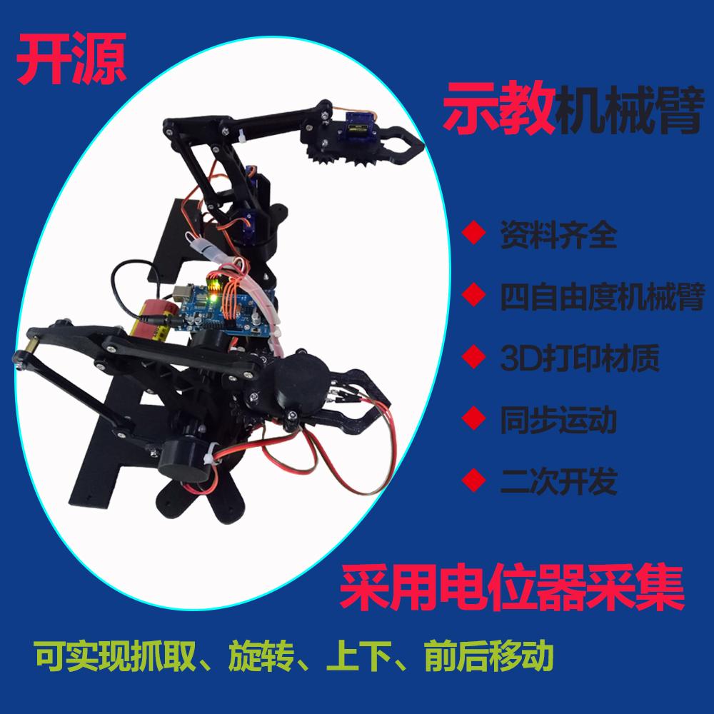 同步机械臂/示教/开源体感/机械手套/数据手套/重播动作/仿生机械