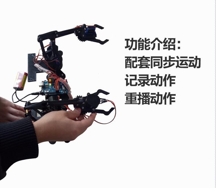 示教机器人定制、开发 示教机械臂定制 记录动作 重复运动