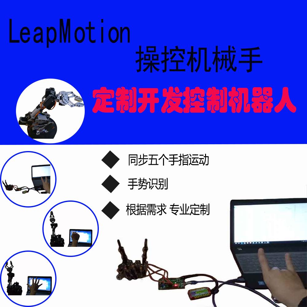 leapmotion机器人开发手势机械臂开发双手操作机械臂同步机器人