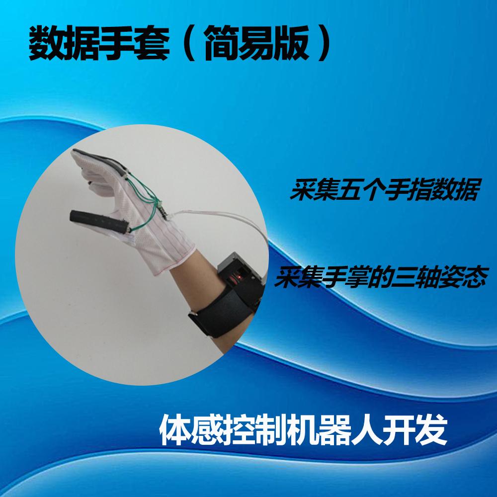 数据手套DN-01 5通道虚拟现实手势识别姿态采集 体感VR 机器人手套