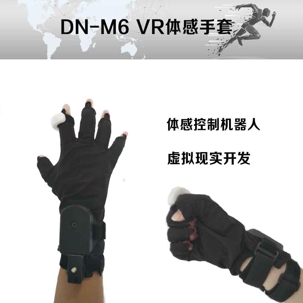 DN-M6 VR体感数据手套