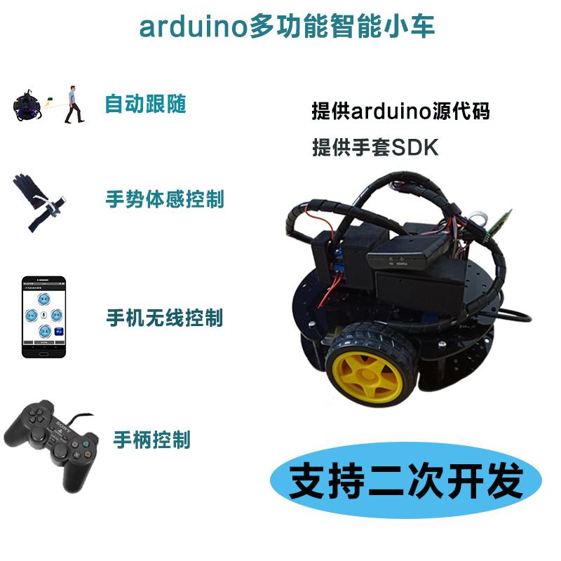 Arduino开源多功能机器人小车可编程智能跟随可二次开发