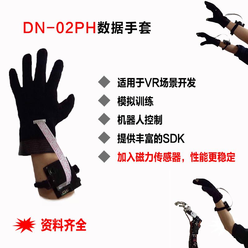 增强版数据手套DN-02PH 虚拟现实开发 控制机器人开发