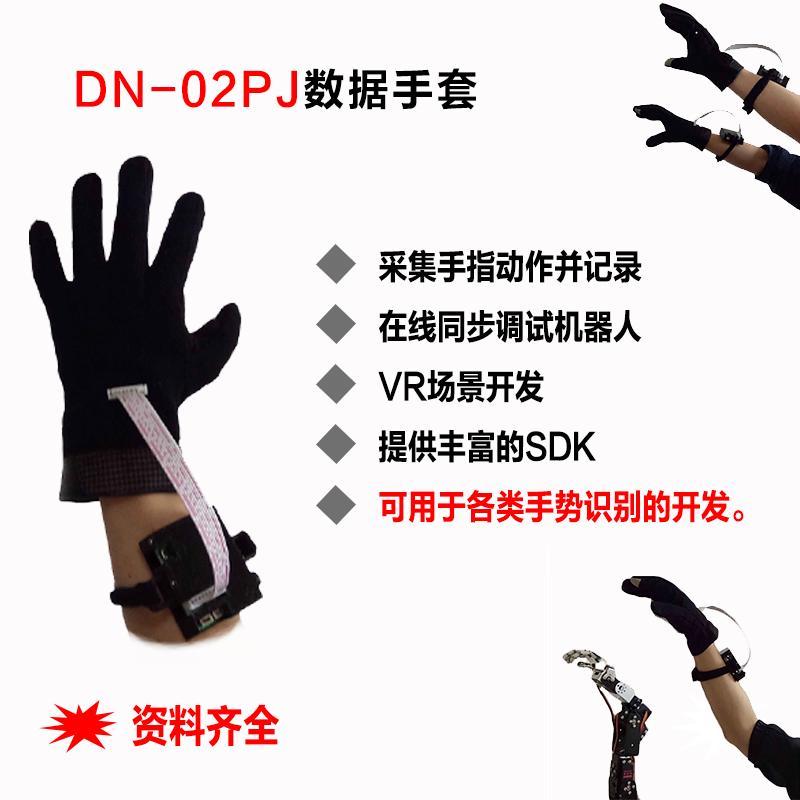 手势识别手套DN-02PJ/数据手套手势识别/手势输出 /机器人手势控制