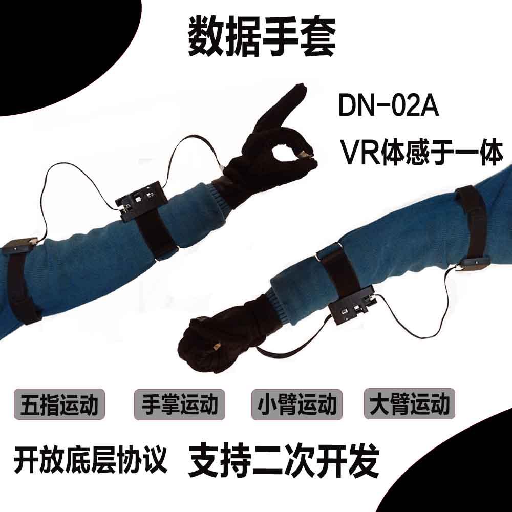 带大小臂数据手套 VR虚拟现实 体感控制机器人