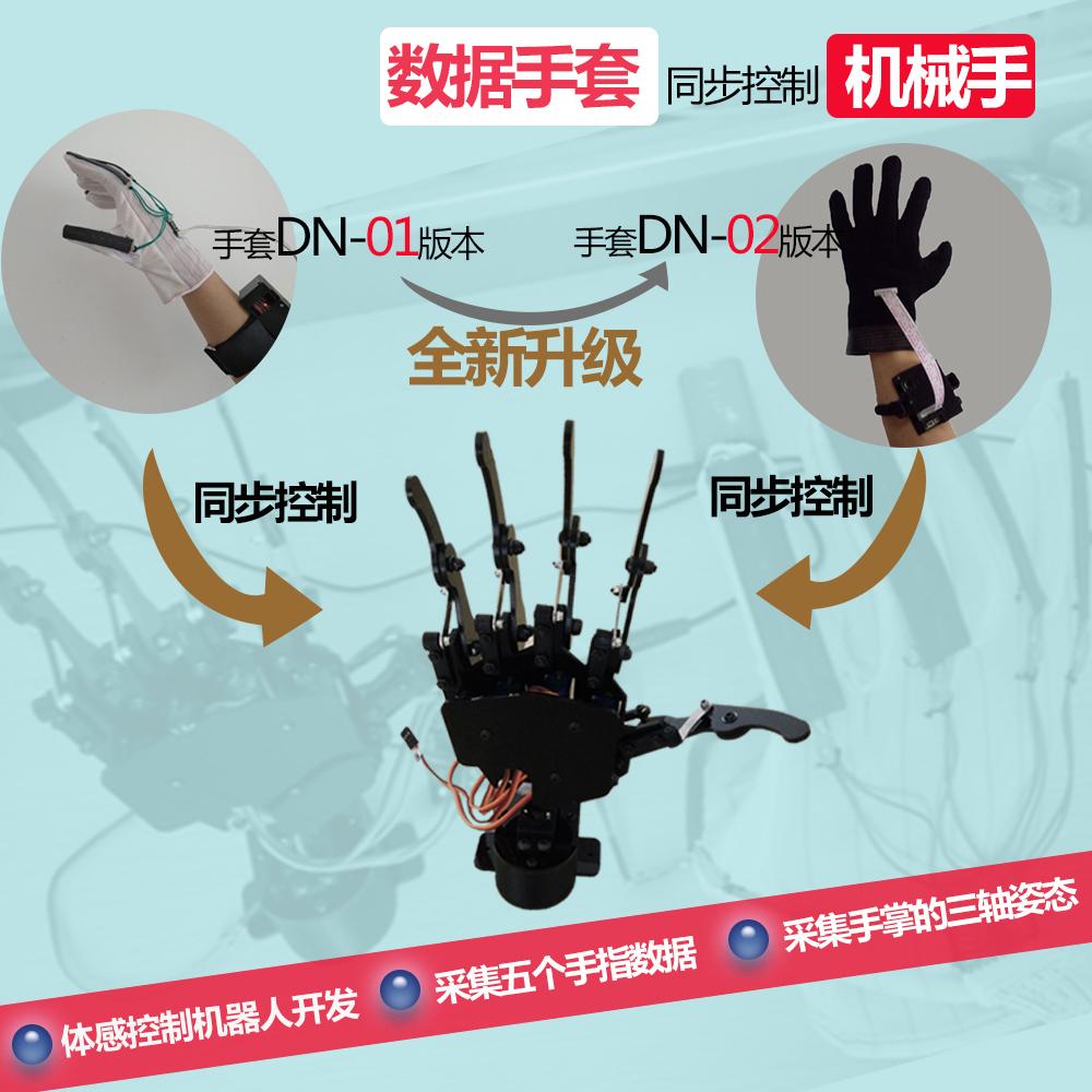 仿生同步机械手掌 体感机械臂 同步机械臂 数据手套同步/机械手套