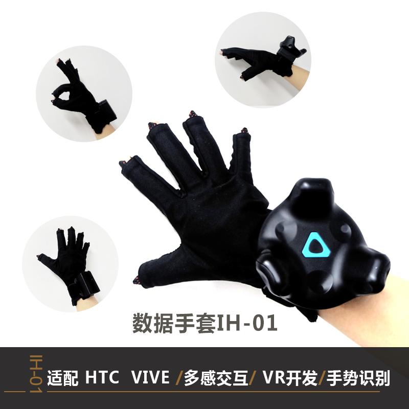 数据手套/适配 HTC  VIVE/ 多感交互/ VR开发/手势识别