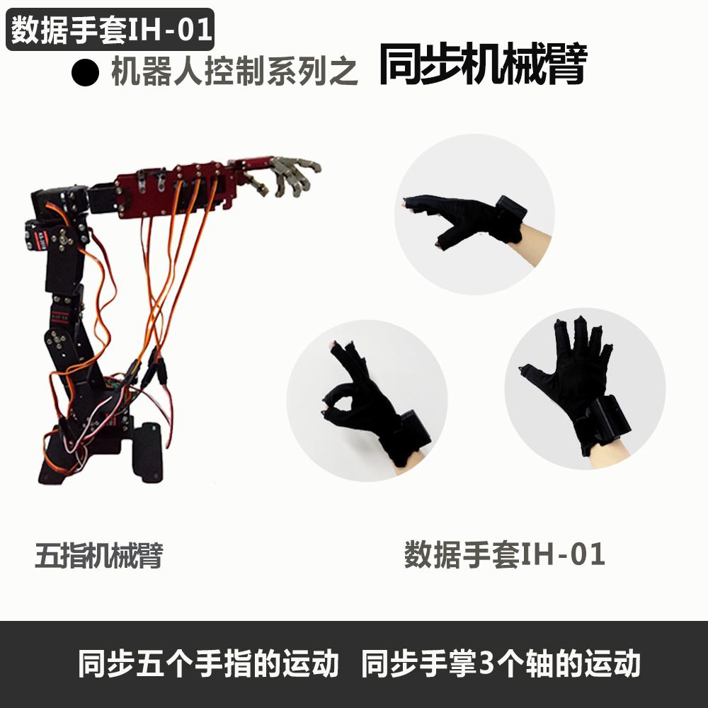 数据手套同步控制机器人 体感机器人开发 虚拟现实开发