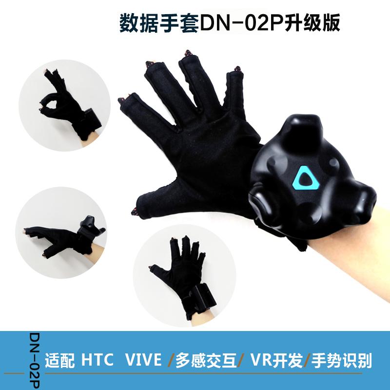 数据手套结合HTC vive unity3D开发 UE4开发  控制机器人开发